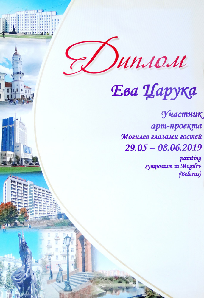 Certificate of Participation in painting symposium in Mogilev (Belarus)